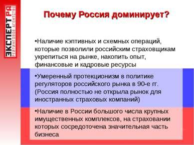 Почему Россия доминирует? Наличие кэптивных и схемных операций, которые позво...