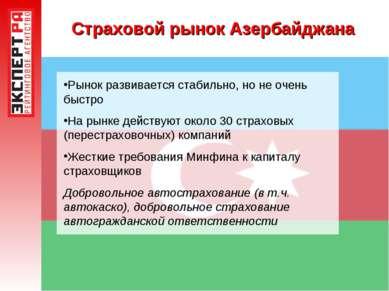 Страховой рынок Азербайджана Рынок развивается стабильно, но не очень быстро ...