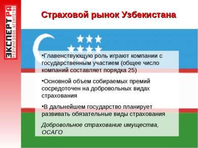 Страховой рынок Узбекистана Главенствующую роль играют компании с государстве...