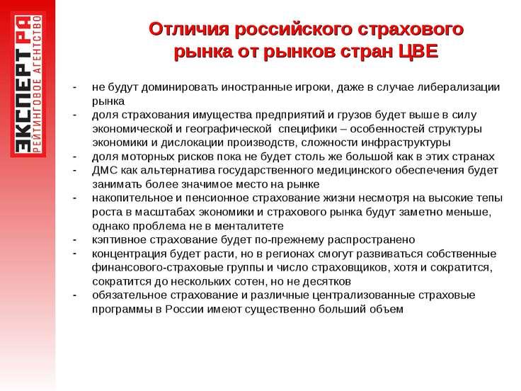 Отличия российского страхового рынка от рынков стран ЦВЕ не будут доминироват...