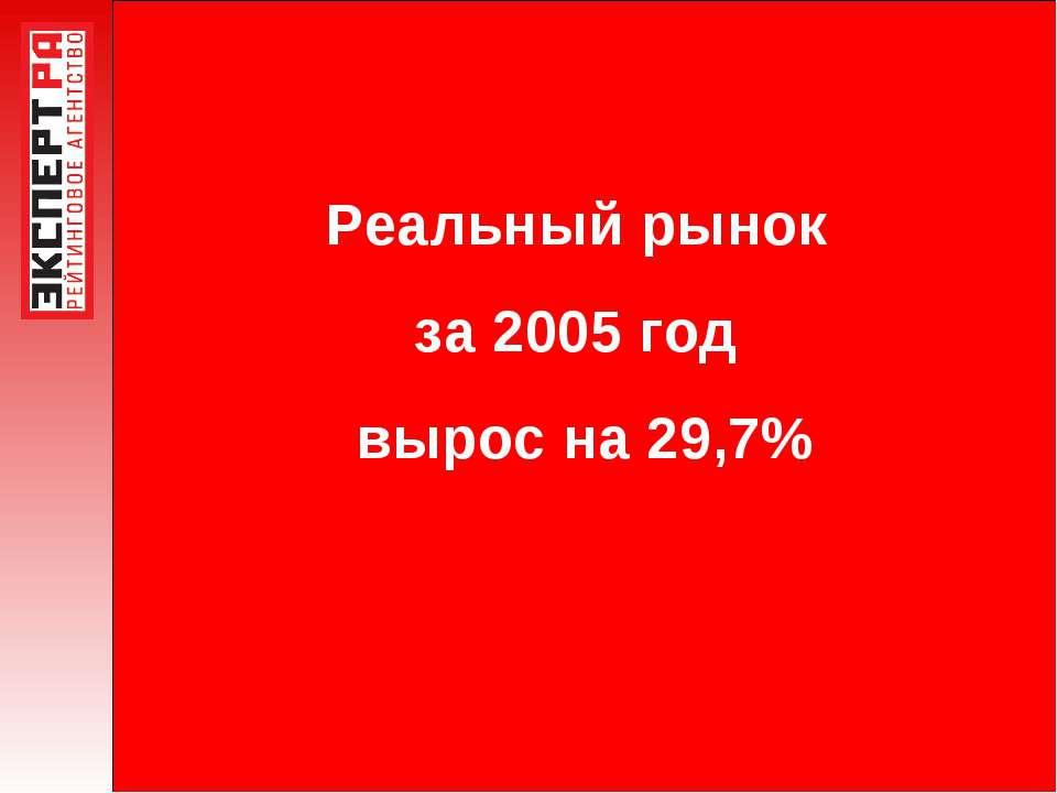Реальный рынок за 2005 год вырос на 29,7%