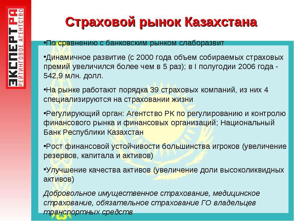 Страховой рынок Казахстана По сравнению с банковским рынком слаборазвит Динам...