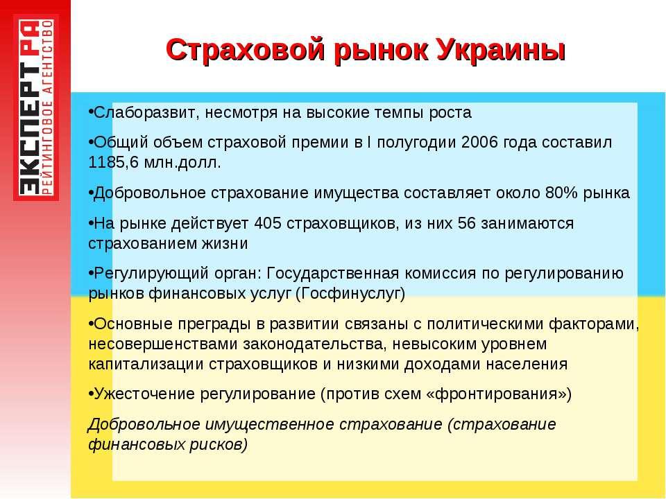 Страховой рынок Украины Слаборазвит, несмотря на высокие темпы роста Общий об...