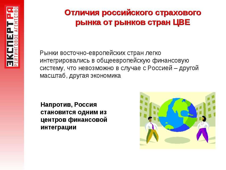Отличия российского страхового рынка от рынков стран ЦВЕ Рынки восточно-европ...