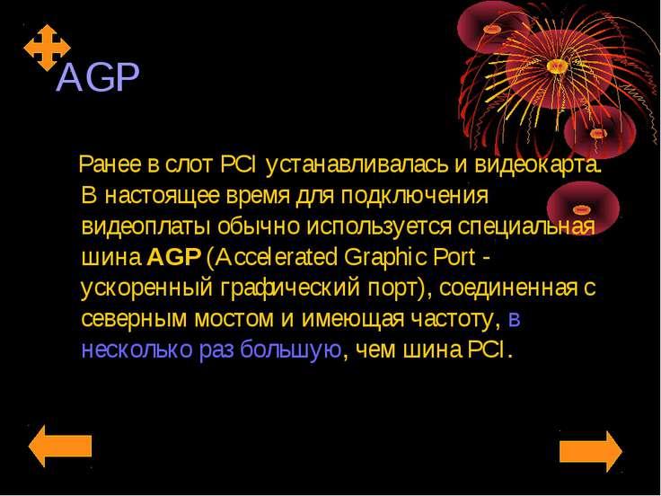 AGP Ранее в слот PCI устанавливалась и видеокарта. В настоящее время для подк...