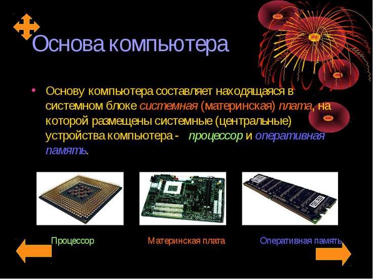 Основа компьютера Основу компьютера составляет находящаяся в системном блоке ...