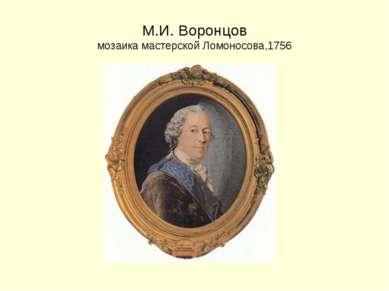 М.И. Воронцов мозаика мастерской Ломоносова,1756
