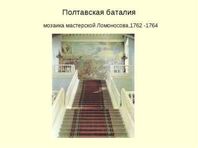 Полтавская баталия мозаика мастерской Ломоносова,1762 -1764