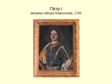 Пётр I мозаика набора Ломоносова, 1754