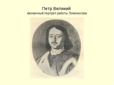 Петр Великий мозаичный портрет работы Ломоносова