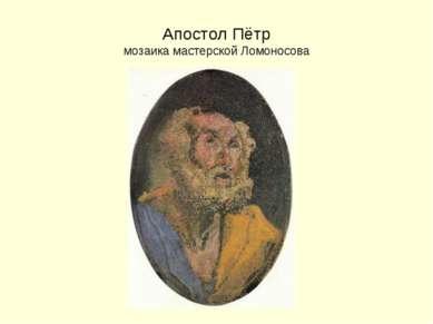 Апостол Пётр мозаика мастерской Ломоносова