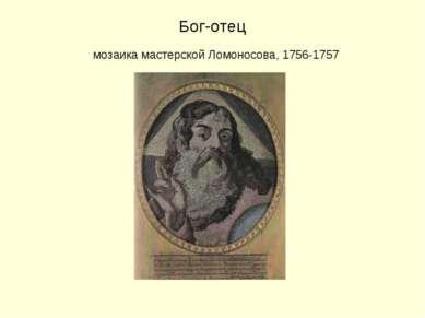 Бог-отец мозаика мастерской Ломоносова, 1756-1757