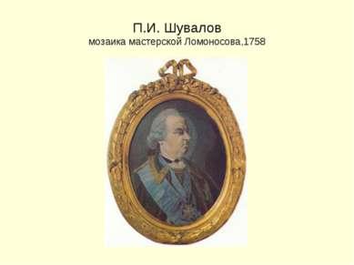 П.И. Шувалов мозаика мастерской Ломоносова,1758