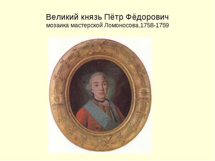 Великий князь Пётр Фёдорович мозаика мастерской Ломоносова,1758-1759