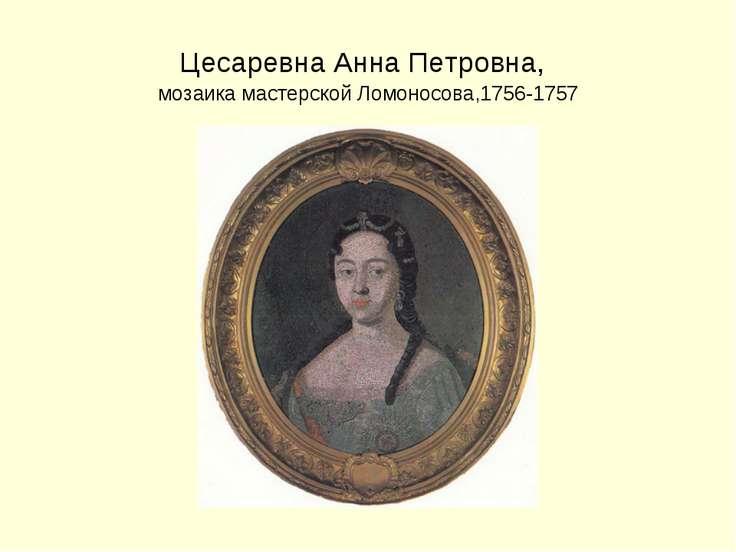 Цесаревна Анна Петровна, мозаика мастерской Ломоносова,1756-1757