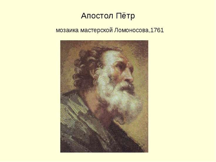Апостол Пётр мозаика мастерской Ломоносова,1761