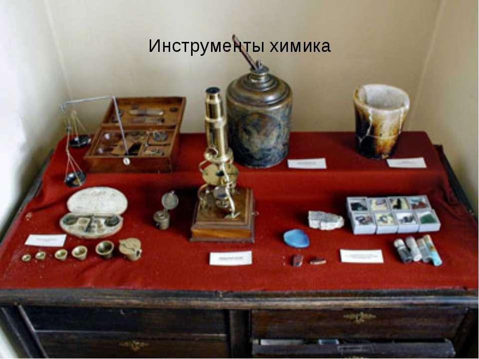 Инструменты химика