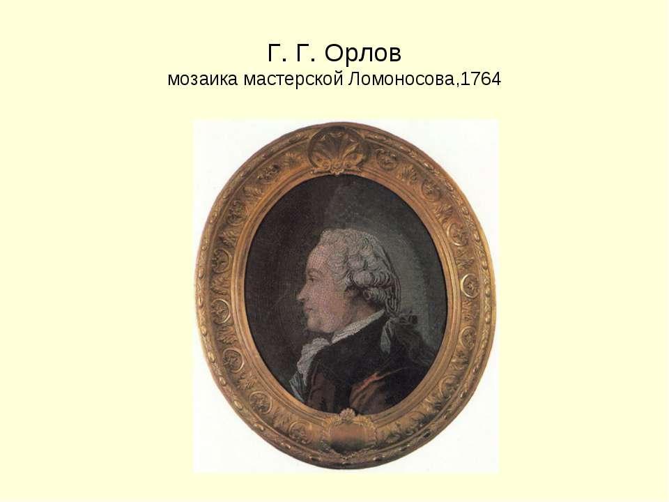 Г. Г. Орлов мозаика мастерской Ломоносова,1764