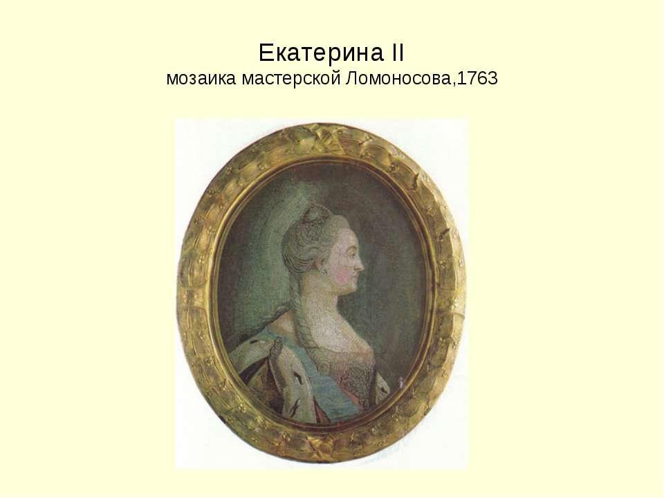 Екатерина II мозаика мастерской Ломоносова,1763