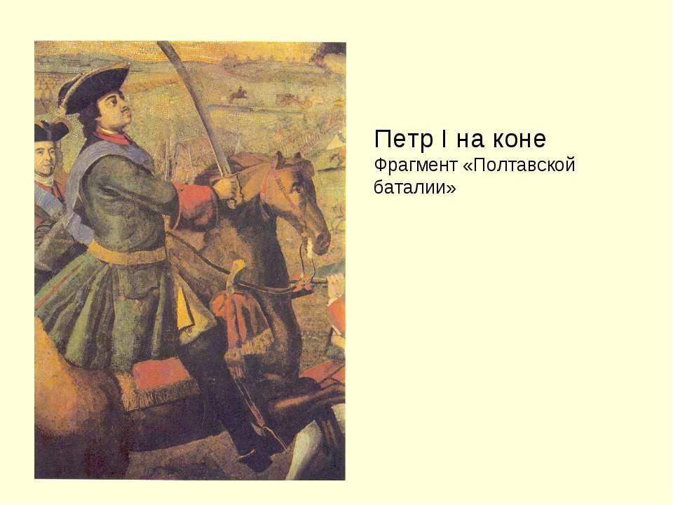 Петр I на коне Фрагмент «Полтавской баталии»