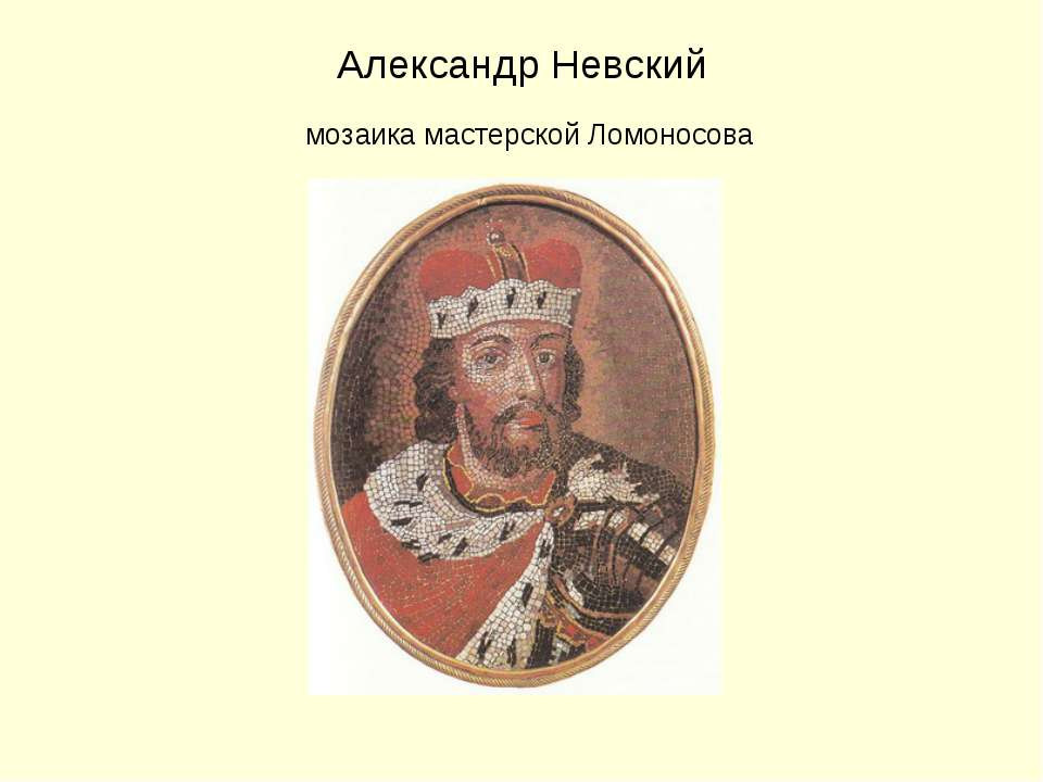 Александр Невский мозаика мастерской Ломоносова