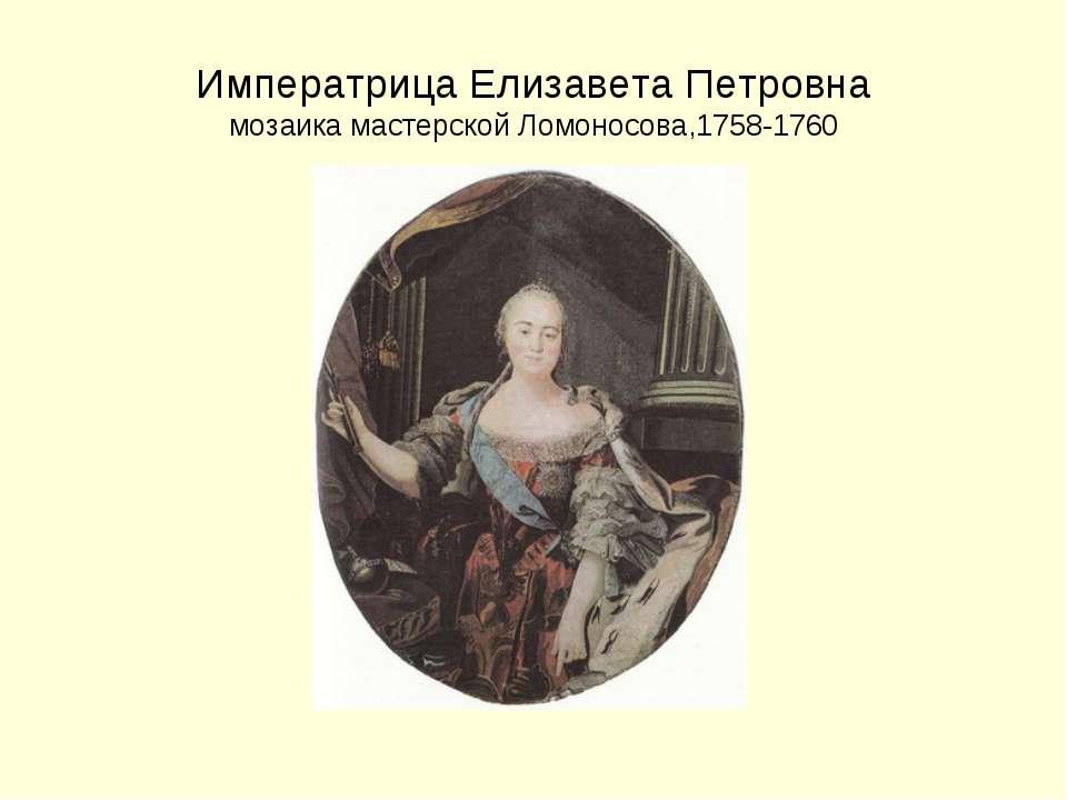 Императрица Елизавета Петровна мозаика мастерской Ломоносова,1758-1760