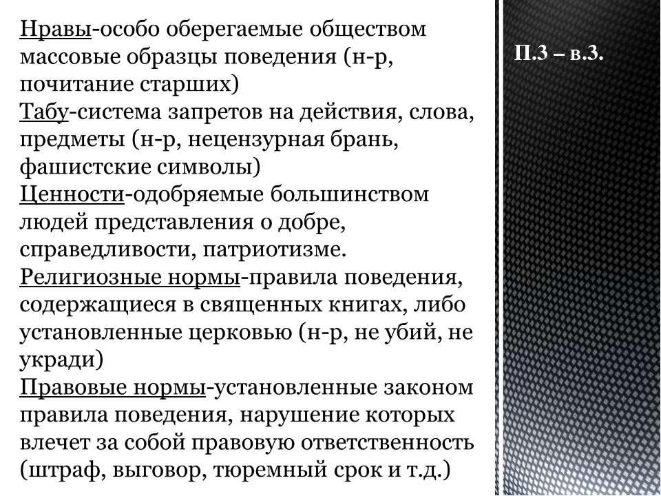 П.3 – в.3.