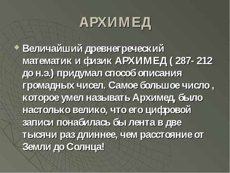 АРХИМЕД Величайший древнегреческий математик и физик АРХИМЕД ( 287- 212 до н....