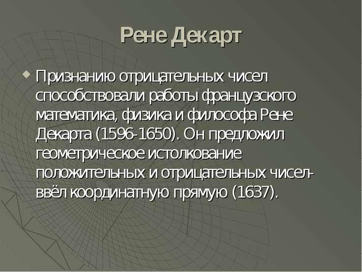 Рене Декарт Признанию отрицательных чисел способствовали работы французского ...