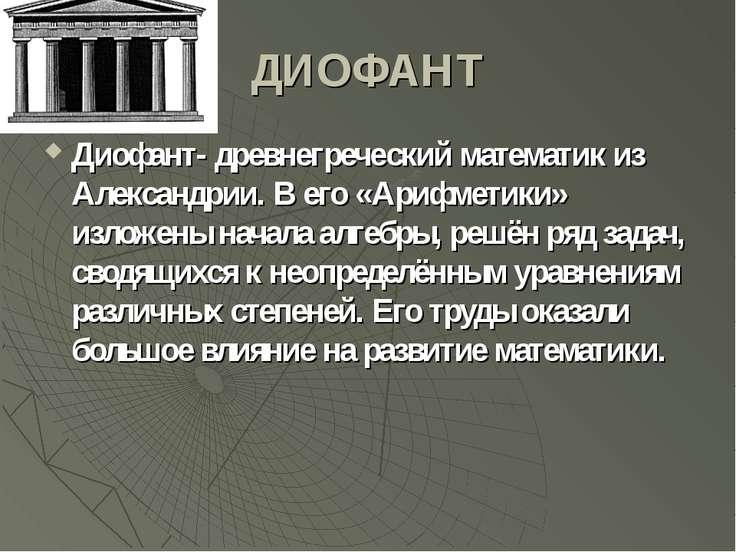 ДИОФАНТ Диофант- древнегреческий математик из Александрии. В его «Арифметики»...