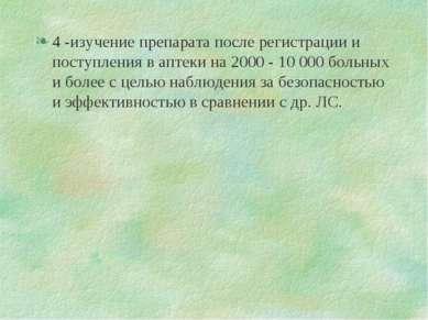 4 -изучение препарата после регистрации и поступления в аптеки на 2000 - 10 0...