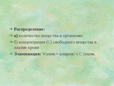 Распределение: а) количество вещества в организме; б) концентрация (С) свобод...