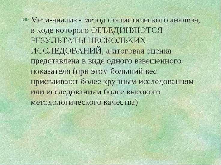 Мета-анализ - метод статистического анализа, в ходе которого ОБЪЕДИНЯЮТСЯ РЕЗ...