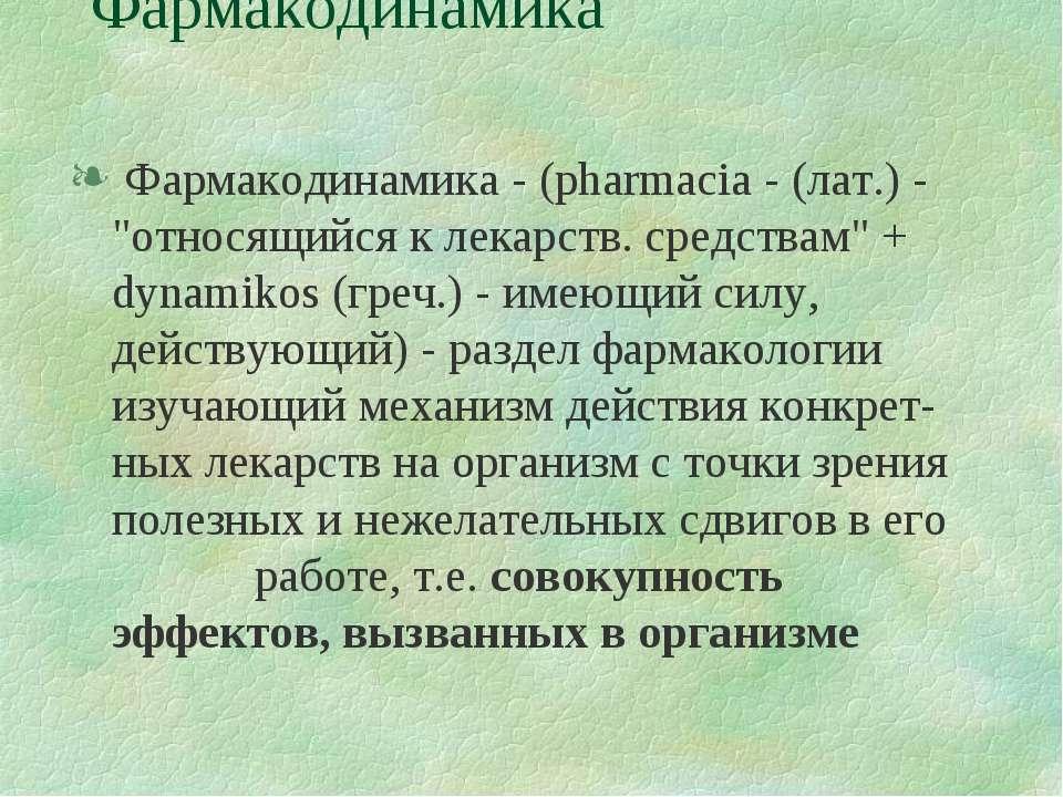 "Фармакодинамика Фармакодинамика - (pharmacia - (лат.) - ""относящийся к лекарс..."