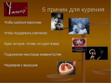 5 причин для курения Чтобы казаться взрослым; Чтобы поддержать компанию; Курю...