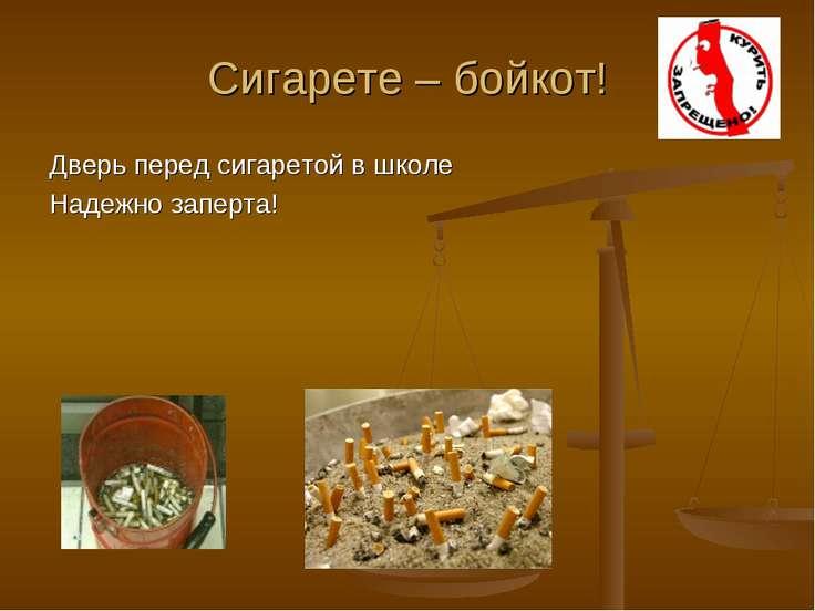 Сигарете – бойкот! Дверь перед сигаретой в школе Надежно заперта!