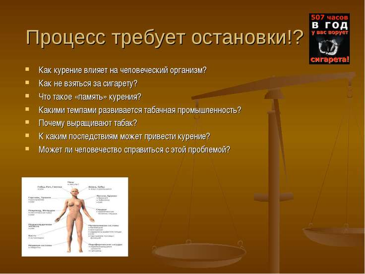Процесс требует остановки!? Как курение влияет на человеческий организм? Как ...