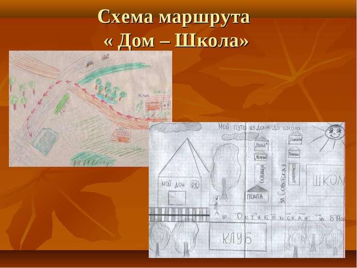 Схема маршрута « Дом – Школа»