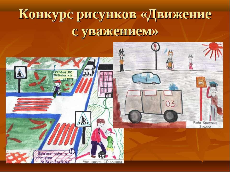 Конкурс рисунков «Движение с уважением»