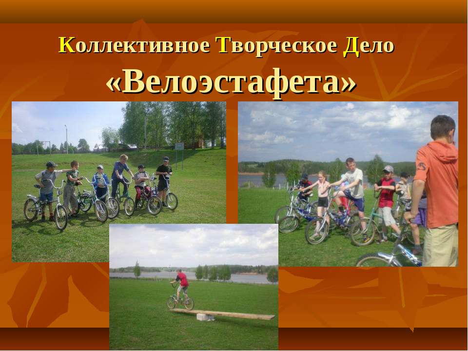 Коллективное Творческое Дело «Велоэстафета»