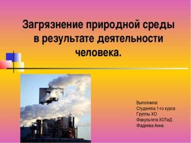 Загрязнение природной среды в результате деятельности человека. Выполнила: Ст...