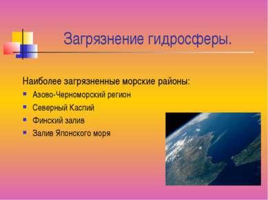 Загрязнение гидросферы. Наиболее загрязненные морские районы: Азово-Черноморс...