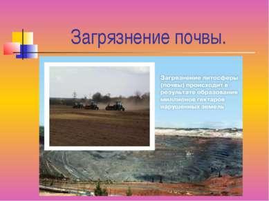 Загрязнение почвы.