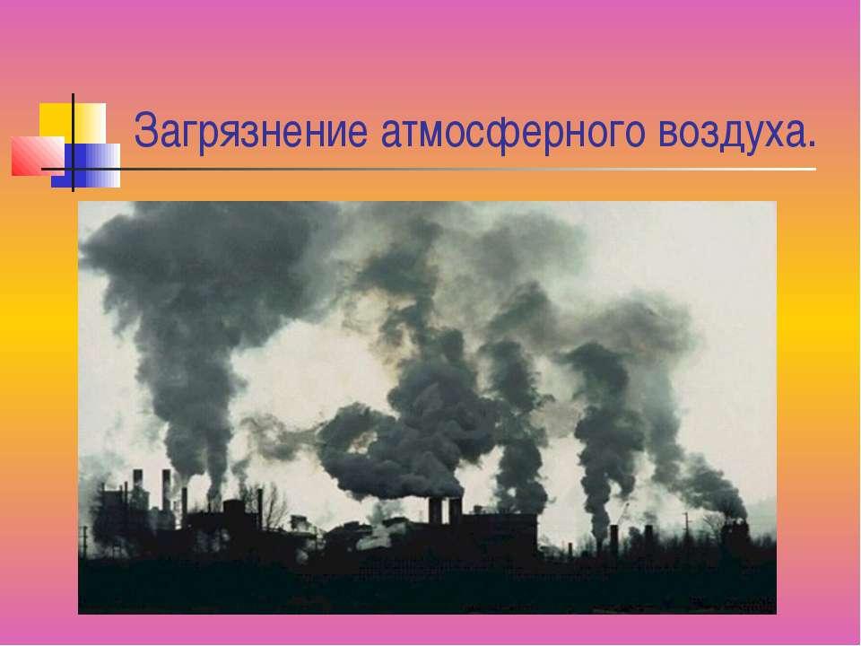 Загрязнение атмосферного воздуха.