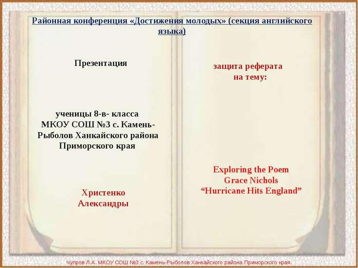 защита реферата на тему: Презентация ученицы 8-в- класса МКОУ СОШ №3 с. Камен...