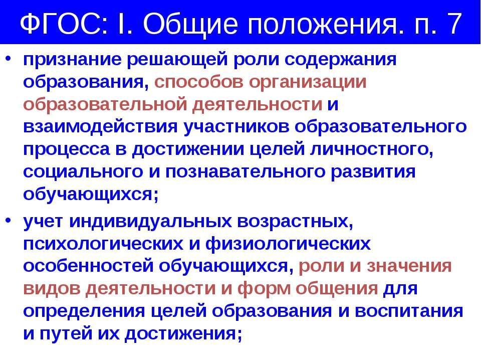 ФГОС: I. Общие положения. п. 7 признание решающей роли содержания образования...