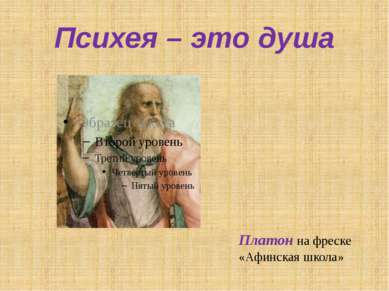 Психея – это душа Платон на фреске «Афинская школа»