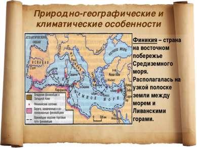 Природно-географические и климатические особенности Финикия – страна на восто...