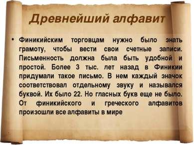Древнейший алфавит Финикийским торговцам нужно было знать грамоту, чтобы вест...