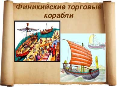Финикийские торговые корабли
